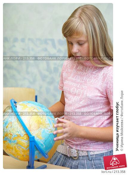 Ученица изучает глобус, фото № 213358, снято 19 августа 2007 г. (c) Ирина Мойсеева / Фотобанк Лори