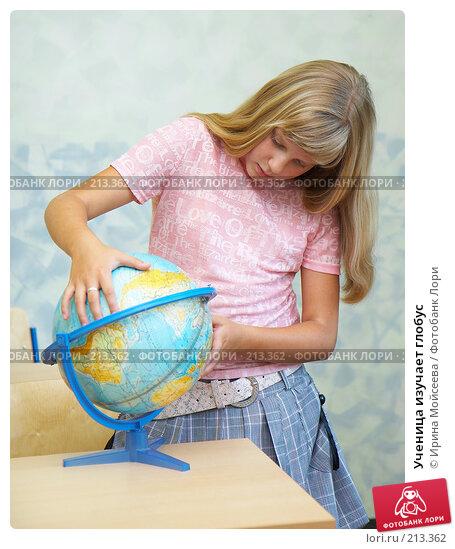 Ученица изучает глобус, фото № 213362, снято 19 августа 2007 г. (c) Ирина Мойсеева / Фотобанк Лори