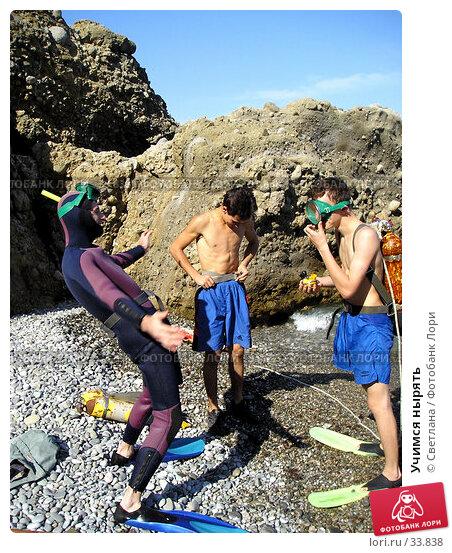 Купить «Учимся нырять», фото № 33838, снято 29 сентября 2005 г. (c) Светлана / Фотобанк Лори