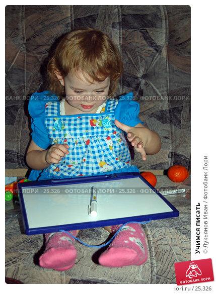 Учимся писать, фото № 25326, снято 1 января 2007 г. (c) Лукьянов Иван / Фотобанк Лори