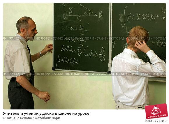 Учитель и ученик у доски в школе на уроке, фото № 77442, снято 19 августа 2007 г. (c) Татьяна Белова / Фотобанк Лори