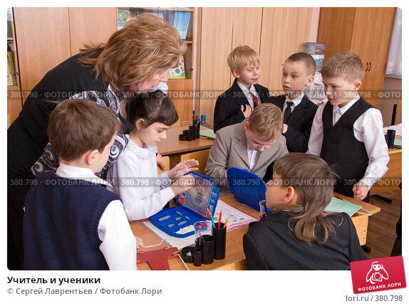 Учитель и ученики, эксклюзивное фото № 380798, снято 27 февраля 2008 г. (c) Сергей Лаврентьев / Фотобанк Лори