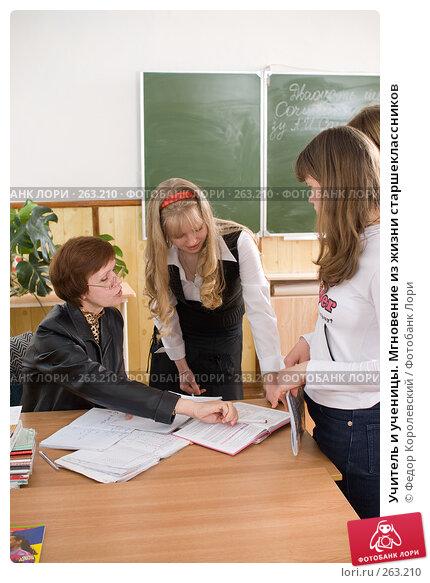 Учитель и ученицы. Мгновение из жизни старшеклассников, фото № 263210, снято 26 апреля 2008 г. (c) Федор Королевский / Фотобанк Лори