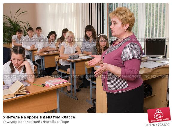 Купить «Учитель на уроке в девятом классе», фото № 792802, снято 6 апреля 2009 г. (c) Федор Королевский / Фотобанк Лори