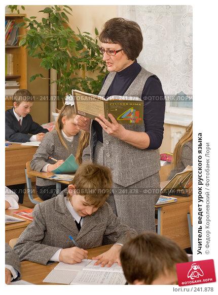 Учитель ведет урок русского языка, фото № 241878, снято 3 апреля 2008 г. (c) Федор Королевский / Фотобанк Лори