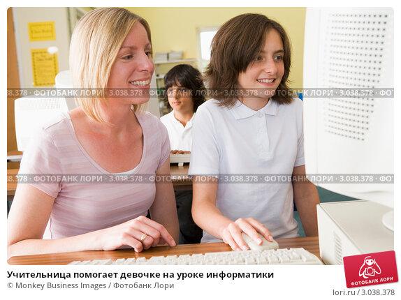 Купить «Учительница помогает девочке на уроке информатики», фото № 3038378, снято 30 марта 2000 г. (c) Monkey Business Images / Фотобанк Лори
