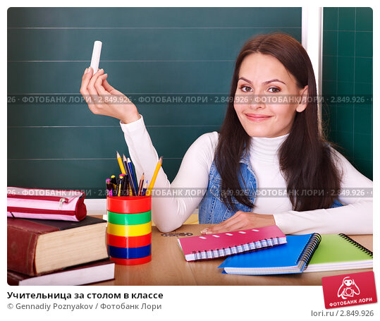видео под столом учительницы