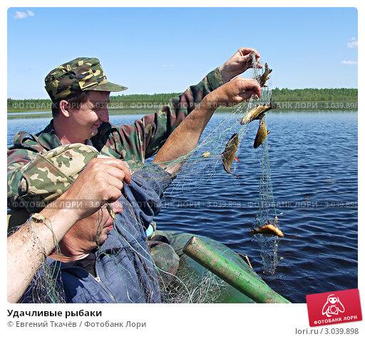 Удачливые рыбаки, фото № 3039898, снято 20 июля 2008 г. (c) Евгений Ткачёв / Фотобанк Лори