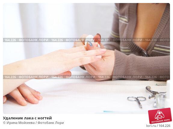 Удаление лака с ногтей, фото № 164226, снято 26 декабря 2007 г. (c) Ирина Мойсеева / Фотобанк Лори