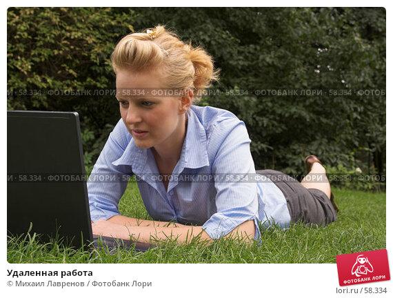 Купить «Удаленная работа», фото № 58334, снято 24 сентября 2006 г. (c) Михаил Лавренов / Фотобанк Лори
