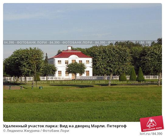 Удаленный участок парка: Вид на дворец Марли. Петергоф, фото № 84390, снято 5 августа 2007 г. (c) Людмила Жмурина / Фотобанк Лори