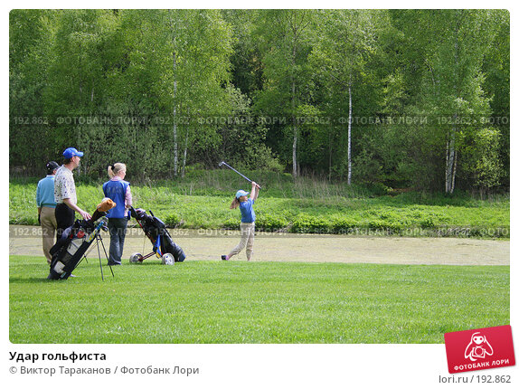 Удар гольфиста, эксклюзивное фото № 192862, снято 31 мая 2006 г. (c) Виктор Тараканов / Фотобанк Лори