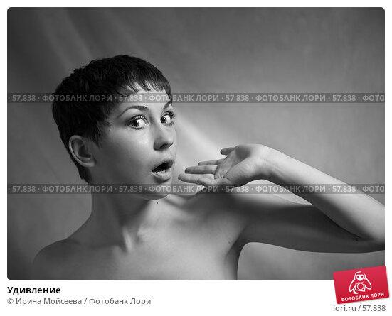 Удивление, эксклюзивное фото № 57838, снято 26 июня 2007 г. (c) Ирина Мойсеева / Фотобанк Лори