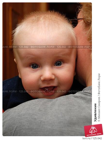 Удивление, фото № 125042, снято 14 июля 2007 г. (c) Михаил Смиров / Фотобанк Лори