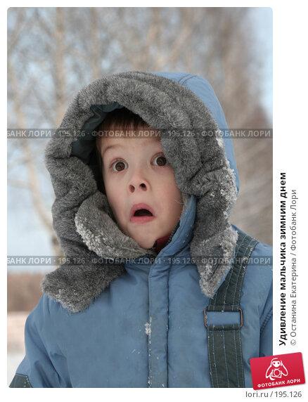 Удивление мальчика зимним днем, фото № 195126, снято 29 ноября 2007 г. (c) Останина Екатерина / Фотобанк Лори