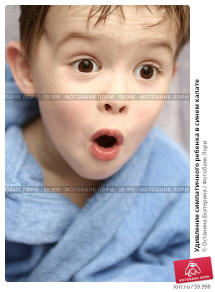 Удивление симпатичного ребенка в синем халате, фото № 59998, снято 17 апреля 2007 г. (c) Останина Екатерина / Фотобанк Лори