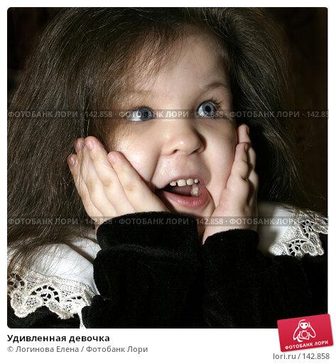 Удивленная девочка, фото № 142858, снято 26 марта 2017 г. (c) Логинова Елена / Фотобанк Лори