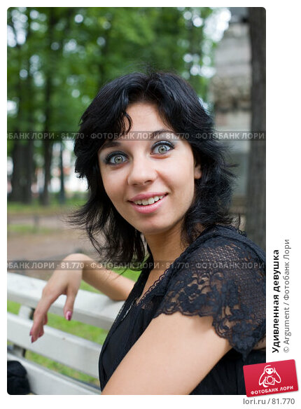 Удивленная девушка, фото № 81770, снято 25 июля 2007 г. (c) Argument / Фотобанк Лори