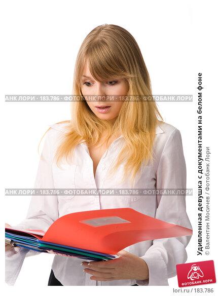 Удивленная девушка с документами на белом фоне, фото № 183786, снято 12 января 2008 г. (c) Валентин Мосичев / Фотобанк Лори