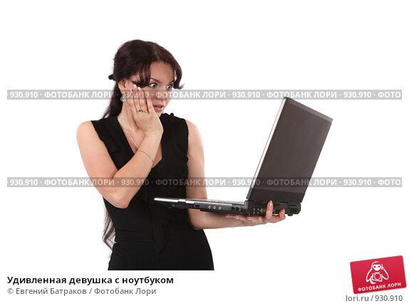 Купить «Удивленная девушка с ноутбуком», фото № 930910, снято 13 июня 2009 г. (c) Евгений Батраков / Фотобанк Лори