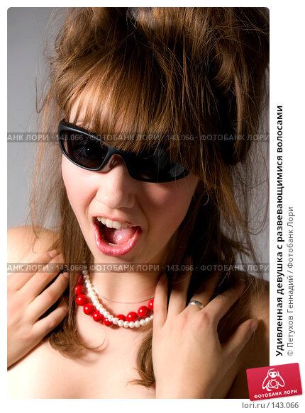 Удивленная девушка с развевающимися волосами, фото № 143066, снято 16 ноября 2007 г. (c) Петухов Геннадий / Фотобанк Лори