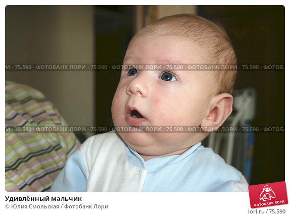 Удивлённый мальчик, фото № 75590, снято 1 августа 2007 г. (c) Юлия Смольская / Фотобанк Лори