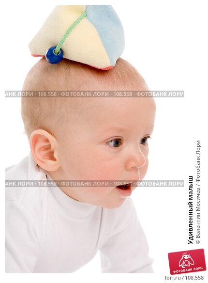 Удивленный малыш, фото № 108558, снято 8 мая 2007 г. (c) Валентин Мосичев / Фотобанк Лори
