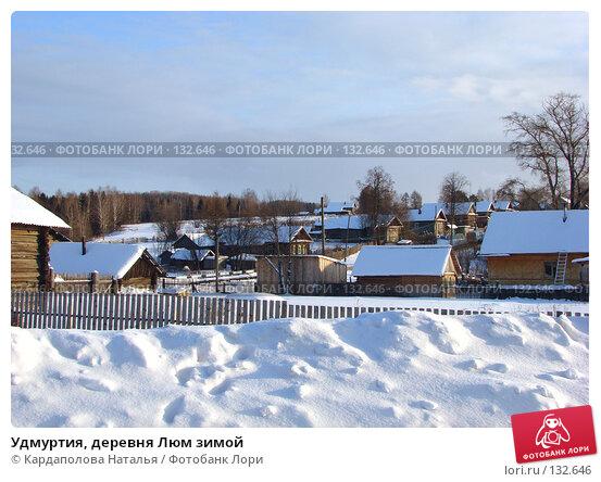 Удмуртия, деревня Люм зимой, фото № 132646, снято 1 декабря 2007 г. (c) Кардаполова Наталья / Фотобанк Лори