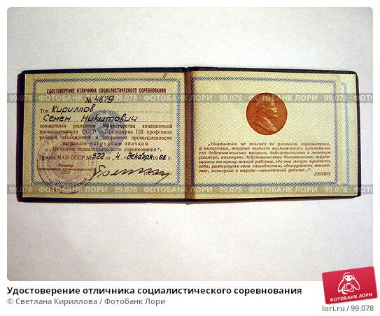 Удостоверение отличника социалистического соревнования, фото № 99078, снято 16 октября 2007 г. (c) Светлана Кириллова / Фотобанк Лори