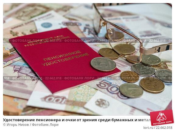 Купить «Удостоверение пенсионера и очки от зрения среди бумажных и металлических денежных знаков», эксклюзивное фото № 22662018, снято 18 апреля 2016 г. (c) Игорь Низов / Фотобанк Лори