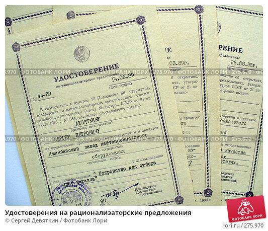 Купить «Удостоверения на рационализаторские предложения», фото № 275970, снято 25 апреля 2008 г. (c) Сергей Девяткин / Фотобанк Лори