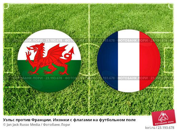 Купить «Уэльс против Франции. Иконки с флагами на футбольном поле», иллюстрация № 23193678 (c) Jan Jack Russo Media / Фотобанк Лори