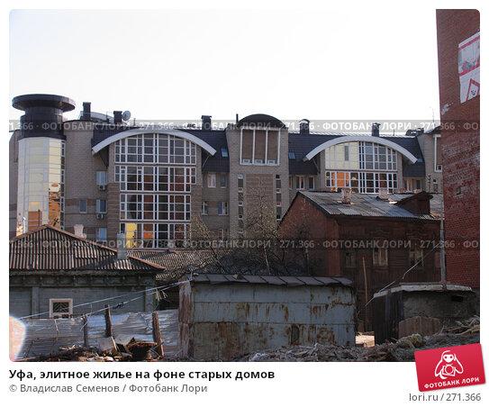 Купить «Уфа, элитное жилье на фоне старых домов», фото № 271366, снято 4 мая 2008 г. (c) Владислав Семенов / Фотобанк Лори