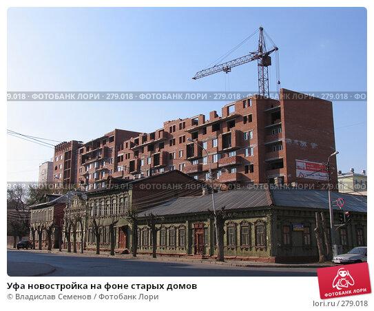 Уфа новостройка на фоне старых домов, фото № 279018, снято 4 мая 2008 г. (c) Владислав Семенов / Фотобанк Лори