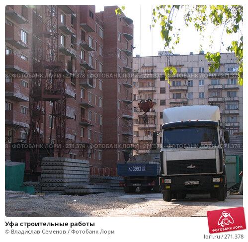 Уфа строительные работы, фото № 271378, снято 4 мая 2008 г. (c) Владислав Семенов / Фотобанк Лори