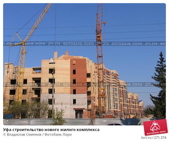 Купить «Уфа строительство нового жилого комплекса», фото № 271374, снято 4 мая 2008 г. (c) Владислав Семенов / Фотобанк Лори