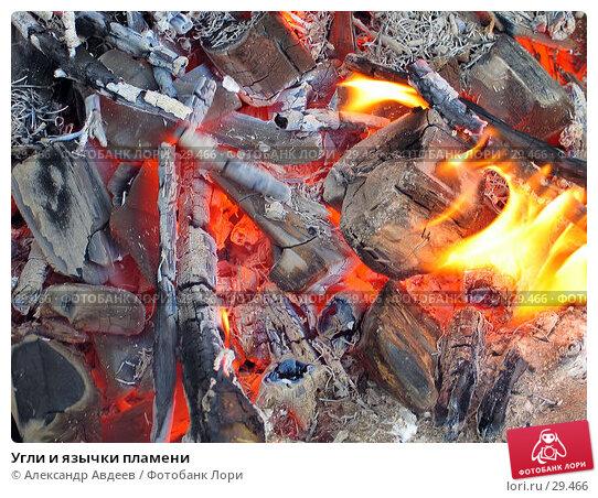 Угли и язычки пламени, фото № 29466, снято 30 апреля 2006 г. (c) Александр Авдеев / Фотобанк Лори