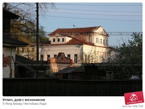 Углич, дом с мезонином, фото № 316114, снято 8 мая 2008 г. (c) Петр Бюнау / Фотобанк Лори