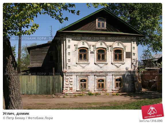 Углич, домик, фото № 316090, снято 9 мая 2008 г. (c) Петр Бюнау / Фотобанк Лори