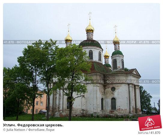 Углич. Федоровская церковь., фото № 41870, снято 30 июня 2004 г. (c) Julia Nelson / Фотобанк Лори