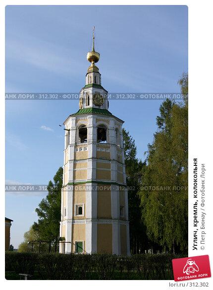 Углич, кремль, колокольня, фото № 312302, снято 8 мая 2008 г. (c) Петр Бюнау / Фотобанк Лори
