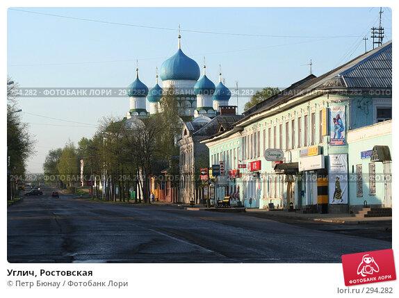 Углич, Ростовская, фото № 294282, снято 4 мая 2008 г. (c) Петр Бюнау / Фотобанк Лори