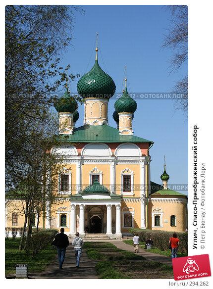 Углич, Спасо-Преображенский собор, фото № 294262, снято 2 мая 2008 г. (c) Петр Бюнау / Фотобанк Лори