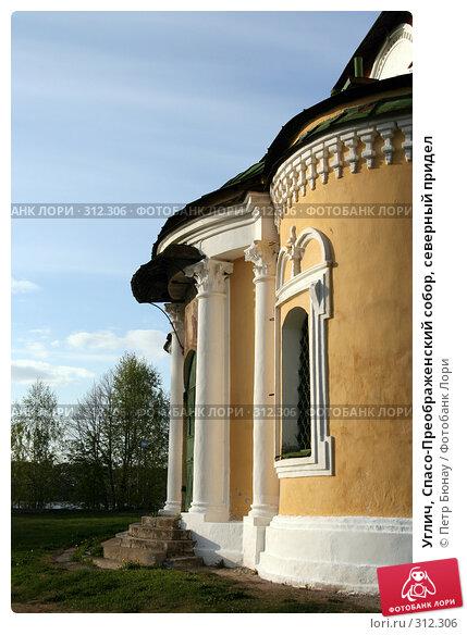 Купить «Углич, Спасо-Преображенский собор, северный придел», фото № 312306, снято 8 мая 2008 г. (c) Петр Бюнау / Фотобанк Лори
