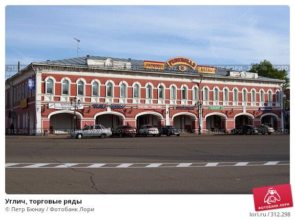 Углич, торговые ряды, фото № 312298, снято 8 мая 2008 г. (c) Петр Бюнау / Фотобанк Лори
