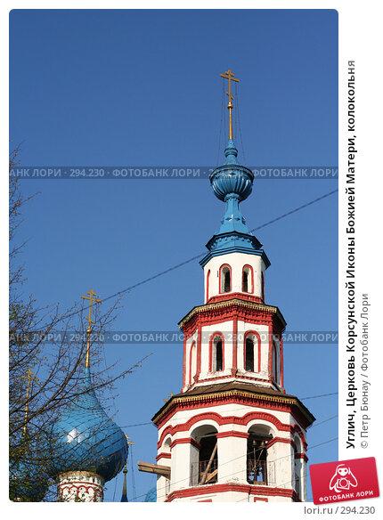 Углич, Церковь Корсунской Иконы Божией Матери, колокольня, фото № 294230, снято 3 мая 2008 г. (c) Петр Бюнау / Фотобанк Лори