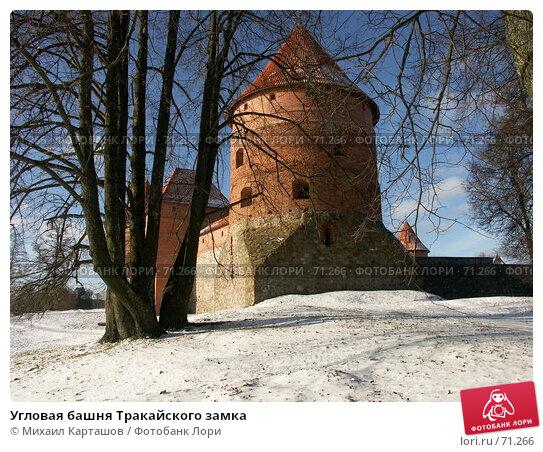 Угловая башня Тракайского замка, эксклюзивное фото № 71266, снято 5 ноября 2006 г. (c) Михаил Карташов / Фотобанк Лори