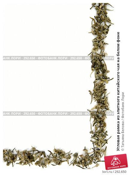 Угловая рамка из элитного китайского чая на белом фоне, фото № 292650, снято 10 мая 2008 г. (c) Татьяна Белова / Фотобанк Лори