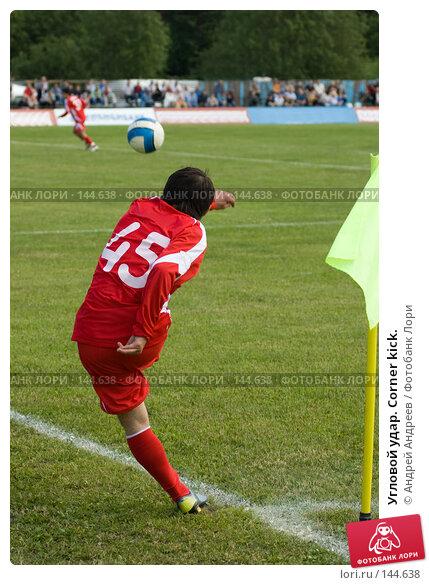Угловой удар. Corner kick., фото № 144638, снято 23 июня 2007 г. (c) Андрей Андреев / Фотобанк Лори