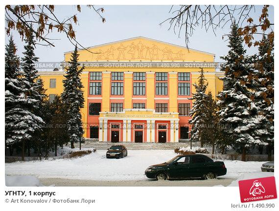 Купить «УГНТУ, 1 корпус», фото № 1490990, снято 20 февраля 2010 г. (c) Art Konovalov / Фотобанк Лори